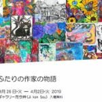 絵画作品 作品展示 横浜~東京